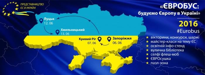 Євробус 2016 в Україні